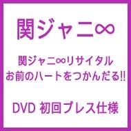 関ジャニ∞リサイタル お前のハートをつかんだる!! (DVD)【初回プレス仕様】