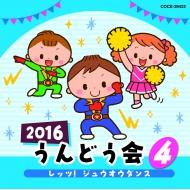 2016 うんどう会 4(仮)