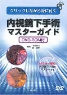 クリックしながら身に付く内視鏡下手術マスターガイド(Dvd-rom付)