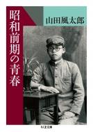 昭和前期の青春 ちくま文庫