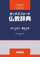 オックスフォード仏教辞典