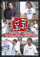 ごぶごぶ 浜田雅功セレクション15