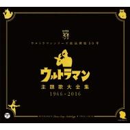 Ultraman Series Seitan 50 Shuunen Kinen Ultraman Shudaika Dai Zenshuu 1966-2016