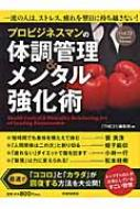プロビジネスマンの体調管理&メンタル強化術 『THE21』Special Edition