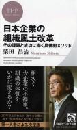 日本企業の組織風土改革 その課題と成功に導く具体的メソッド PHPビジネス新書