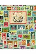 シティ・アトラス 絵地図でめぐる世界の街