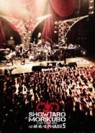 森久保祥太郎 LIVE TOUR 心・裸・晩・唱 PHASE5