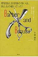 理容師と美容師の争いは、男と女の戦いだった! 歴史と統計から学ぶ業界の歩み