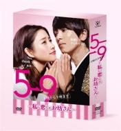 5��9 (5������9���܂�)�`���ɗ��������V����`DVD BOX