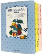 銀曜日のおとぎばなし 全3巻セット 集英社文庫コミック版