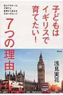 子どもはイギリスで育てたい!7つの理由 住んでわかった。子育てと教育から見える日本へのヒント