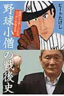 野球小僧の戦後史 国民のスポーツからニッポンが見える