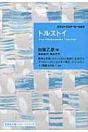 トルストイ ポケットマスターピース 04 集英社文庫ヘリテージシリーズ