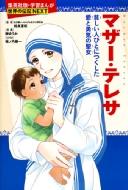 マザー・テレサ 貧しい人びとにつくした愛と勇気の聖女 学習まんが世界の伝記NEXT
