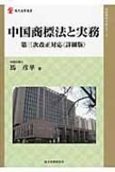 """中国商標法と実務 第三次改正対応""""詳細版"""" 現代産業選書"""