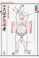大江戸死体考 人斬り浅右衛門の時代 平凡社ライブラリー