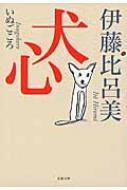 犬心 文春文庫