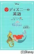ディズニーの英語コレクション 12 リトル・マーメイド