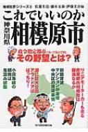 これでいいのか神奈川県相模原市 政令都市になって見えてきたその野望とは? 地域批評シリーズ