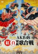 Dai 5 Kai Akb48 Kouhaku Taikou Utagassen