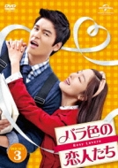 バラ色の恋人たち DVD-SET3