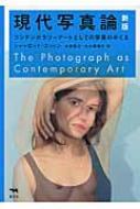 現代写真論 コンテンポラリーアートとしての写真のゆくえ