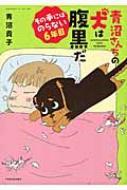 青沼さんちの犬は腹黒だ その手にはのらない6年目 SUKUPARA SELECTION
