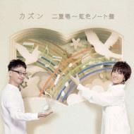 カズン二重唱〜虹色ノート盤