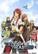Tales Of The Abyss Blu-Ray Box