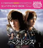 ペク ドンス コンパクトDVD-BOX 1 (期間限定スペシャルプライス版)