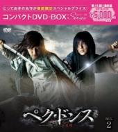 ペク ドンス コンパクトDVD-BOX 2 (期間限定スペシャルプライス版)