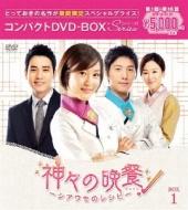 神々の晩餐コンパクトDVD-BOX 1 (期間限定スペシャルプライス版)