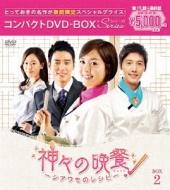 神々の晩餐コンパクトDVD-BOX 2 (期間限定スペシャルプライス版)