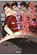 大江戸巨魂侍 9 怪魔人 妖獄の大血戦 廣済堂文庫