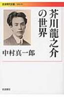芥川龍之介の世界 岩波現代文庫