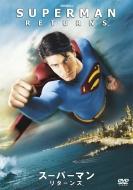 スーパーマン リターンズ