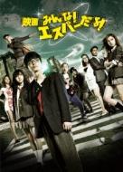 �f�� �݂��! �G�X�p�[����! Blu-ray ������萶�Y��