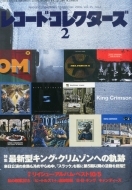レコードコレクターズ 2016年 2月号