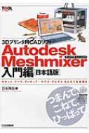 3Dプリンタ用CADソフトAutodesk Meshmixer入門編「日本語版」CD‐ROM付き ツール活用シリーズ