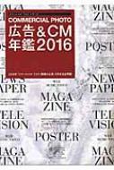 広告 & Cm年鑑 2016 コマーシャル・フォト・シリーズ