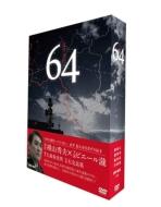 64 ロクヨン DVD-BOX