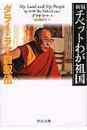 新版 チベットわが祖国 ダライ・ラマ自叙伝中公文庫