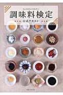 HMV&BOOKS online実業之日本社/調味料検定公式テキスト