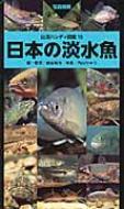 日本の淡水魚 山溪ハンディ図鑑