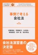 事例で考える会社法 法学教室LIBRARY