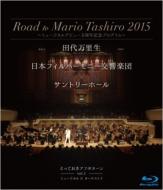 Road to Mario Tashiro 2015 〜ミュージカルデビュー5周年記念プログラム〜日本フィルハーモニー交響楽団×サントリーホール