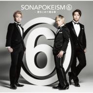ソナポケイズム6 〜愛をこめて贈る歌〜(+DVD)【初回限定盤】