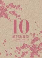 滝沢歌舞伎10th Anniversary (3DVD)【日本盤】
