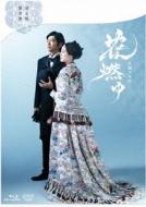 花燃ゆ 完全版 第参集 Blu-ray BOX
