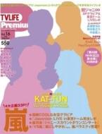 TV LIFE Premium  (�e���r���C�t�v���~�A��)Vol.16 2016�N 2�� 25��